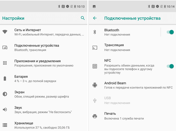 проверка NFC в настройках смартфона