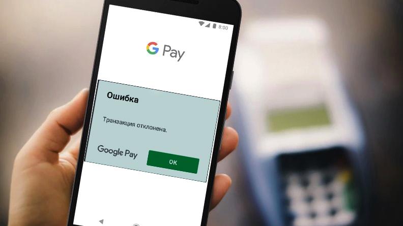 ошибка при оплате NFC