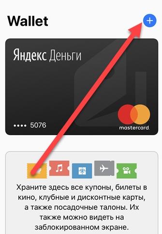 как добавить в Apple Pay