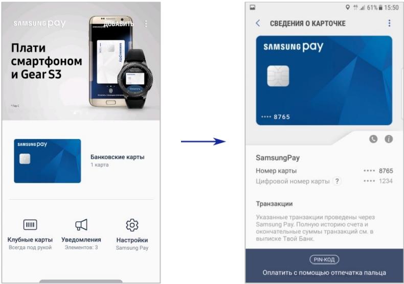 Samsung Pay выбор карты для оплаты
