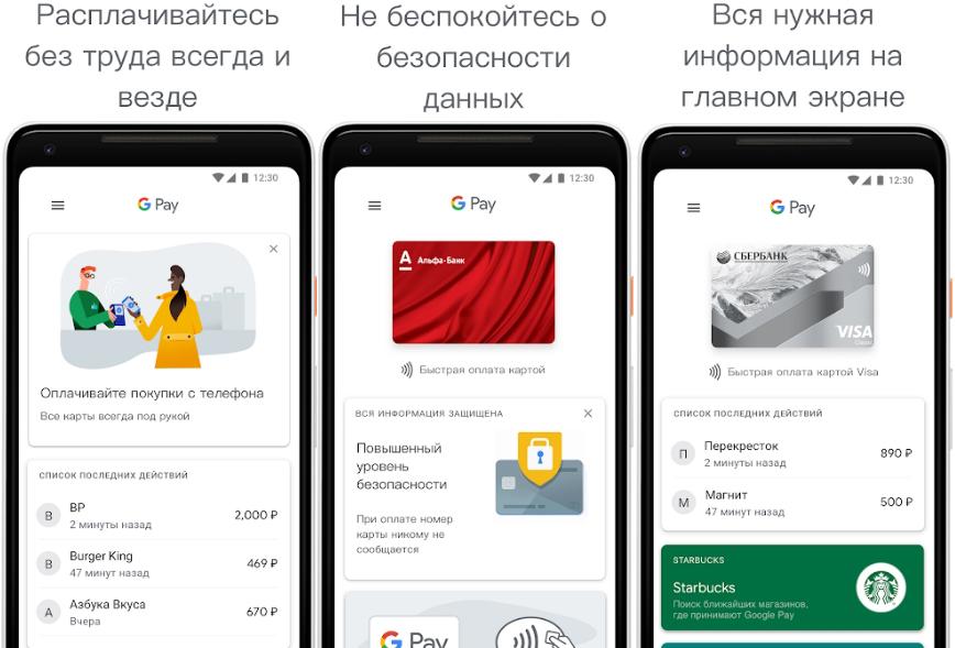 Google Pay возможности