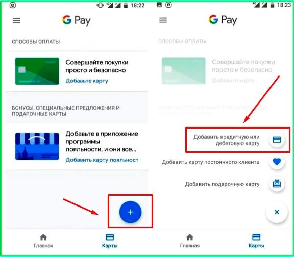 Google Pay добавить карту сбербанк