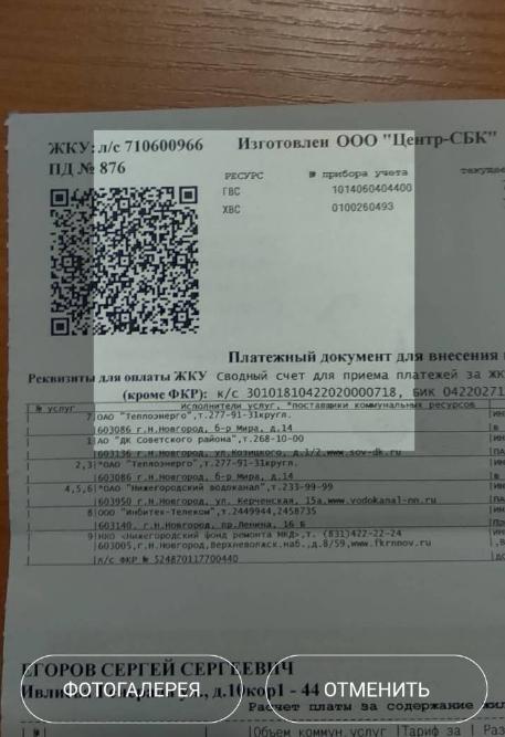 считывание QR кода для оплаты тинькоф
