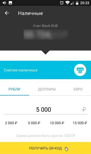 сумма денег для снятия по QR-коду Тинькофф