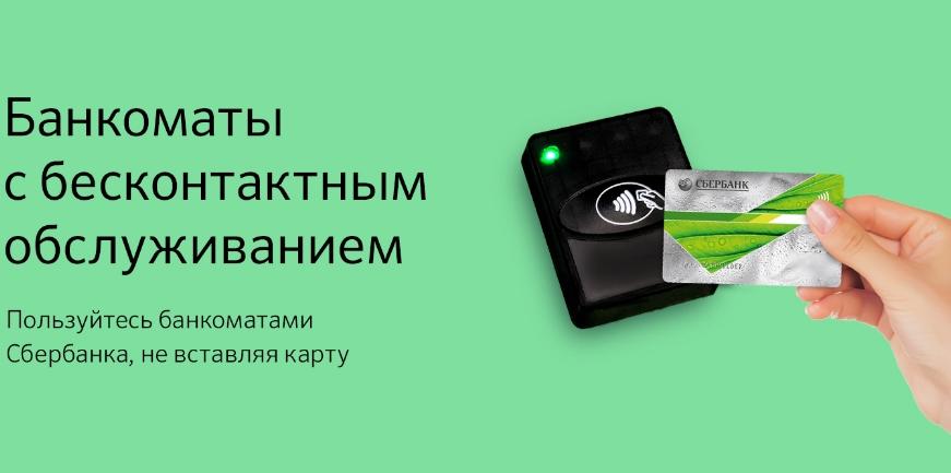банкомат NFC Сбербанк