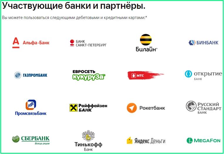 банки партнеры эппл пей