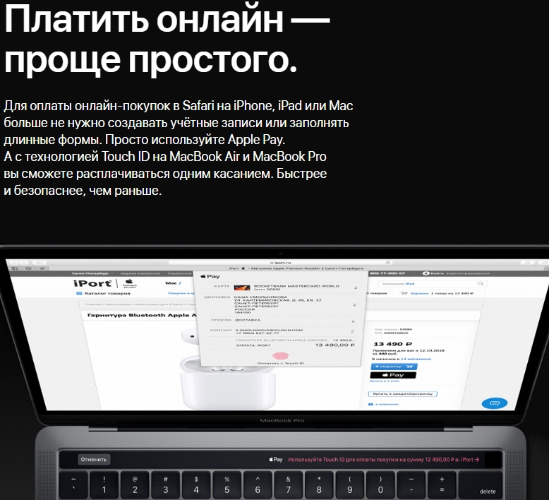 apple pay и сбербанк интернет-покупки