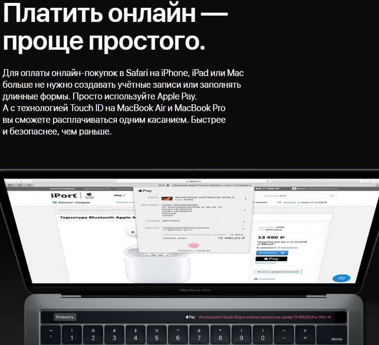 Apple Pay как платить в интернете