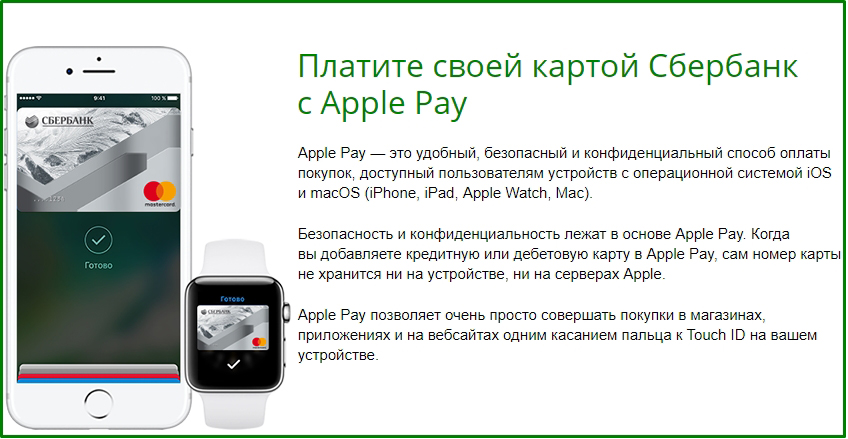 Платите своей картой Сбербанк с Apple Pay