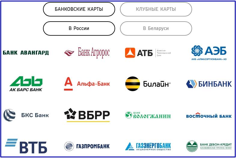самсунг пей банки партнеры