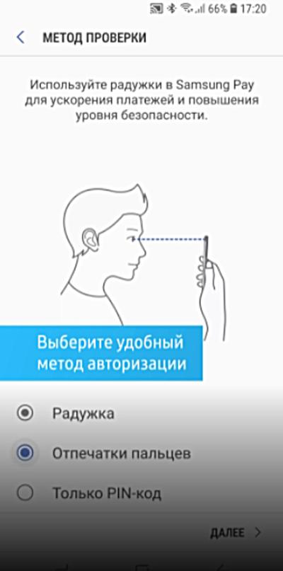 самсунг пей безопасность по отпечатку пальца