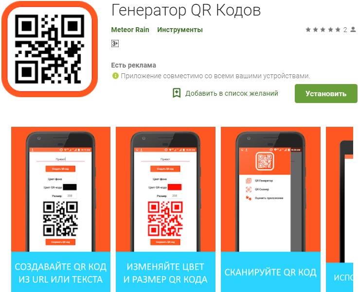 создание своего QR кода приложение