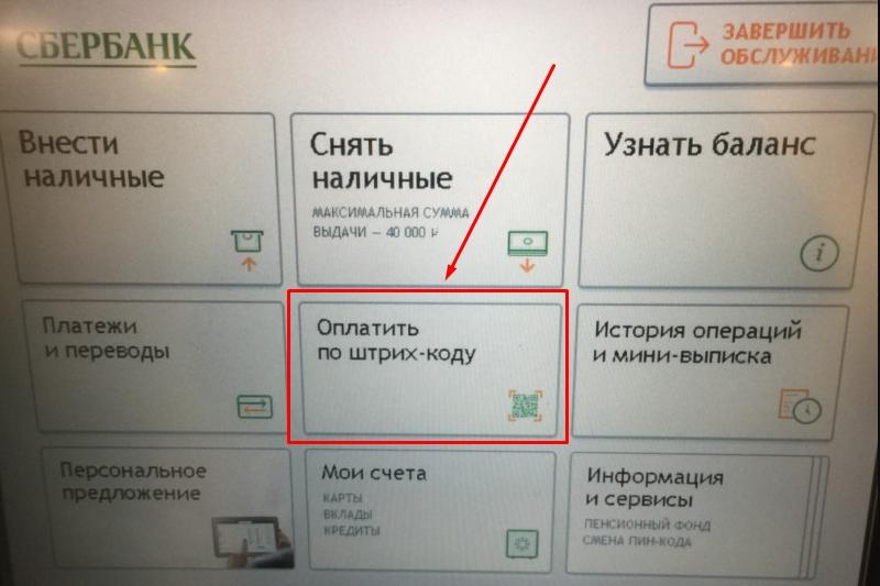 оплата по QR коду сбербанк банкомат