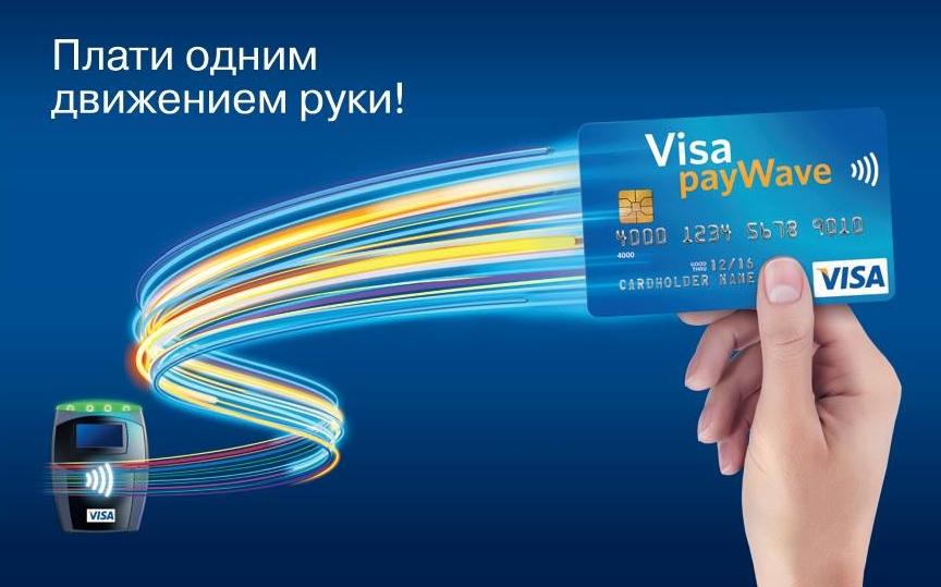 Как пользоваться PayWave