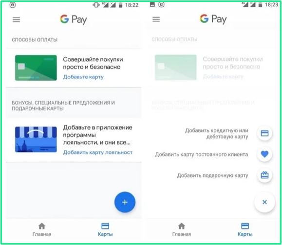 google pay добавление карты