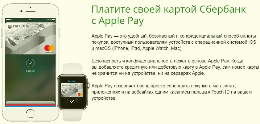 Apple Pay и карта сбербанк