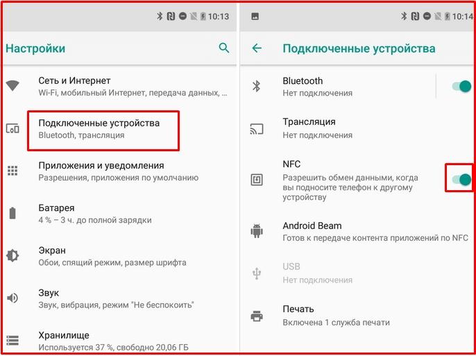 NFC в настройках телефона