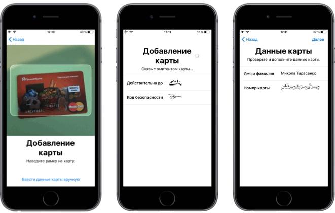 Apple Pay как добавить карту