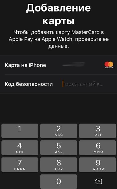 код безопасности карты эппл пей