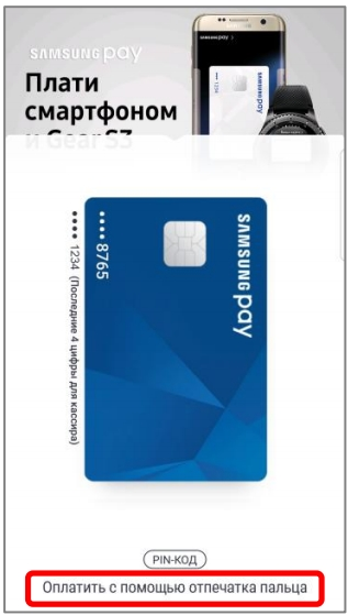 оплата по отпечатку Samsung Pay