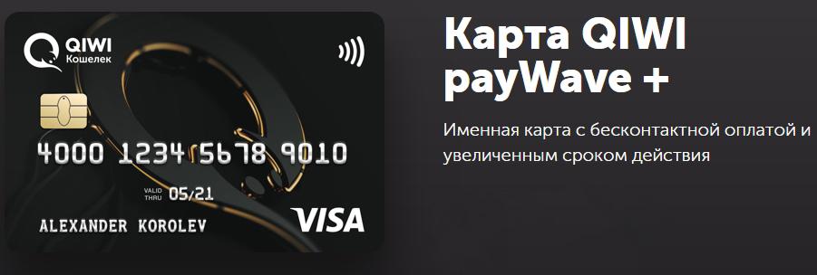Карта QIWI payWave +