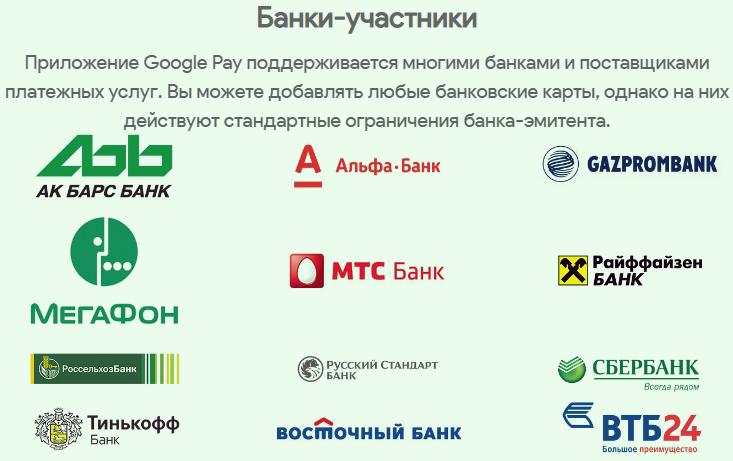 банки партнеры гугл пэй