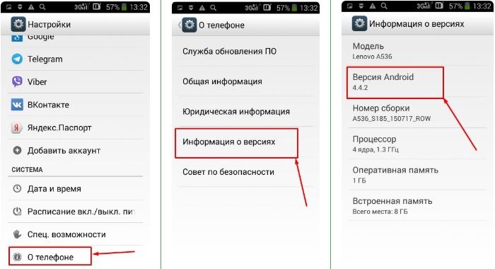 версия ОС на андроиде как проверить