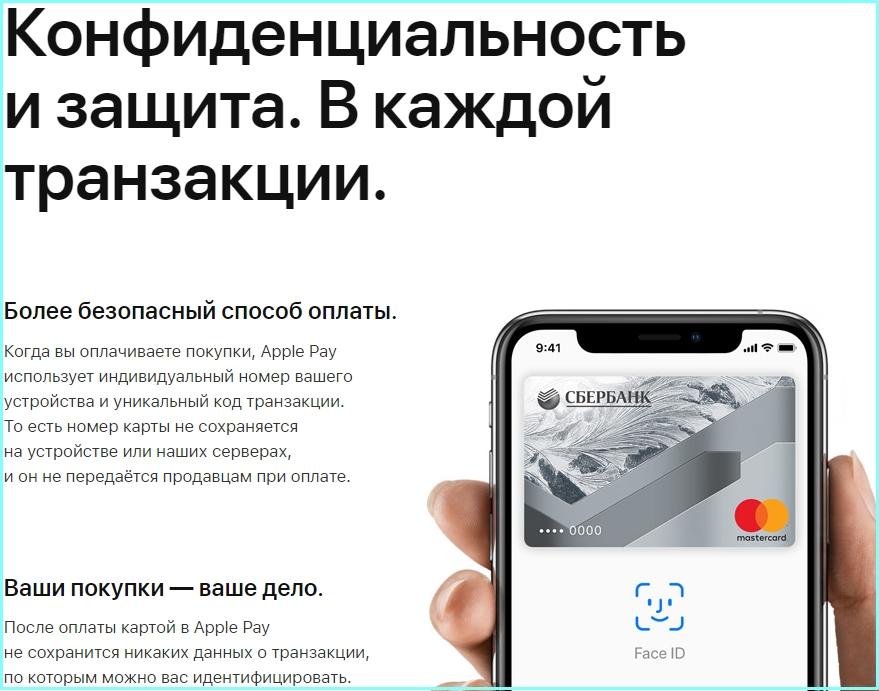 безопасность Apple Pay