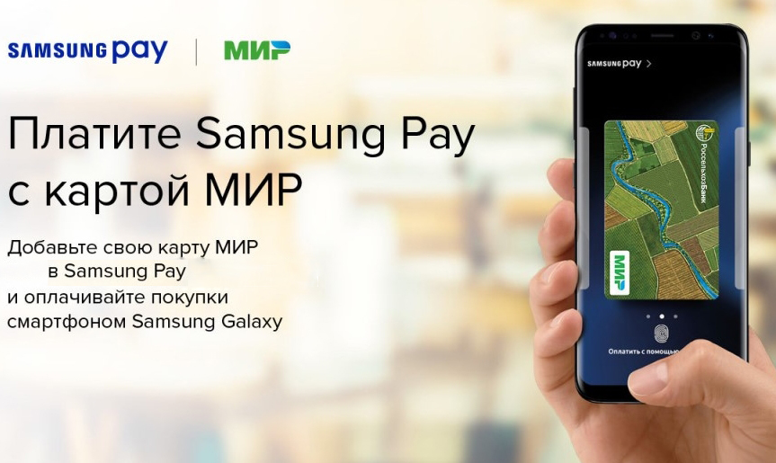 Samsung Pay и карты мир