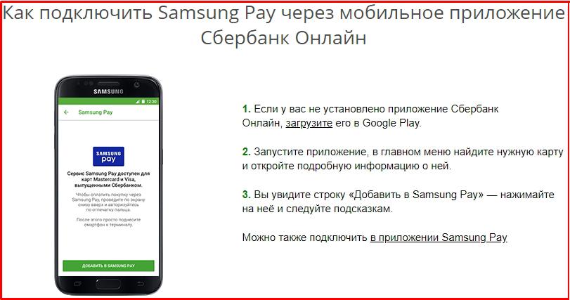 добавить карту сбербанк в Samsung Pay