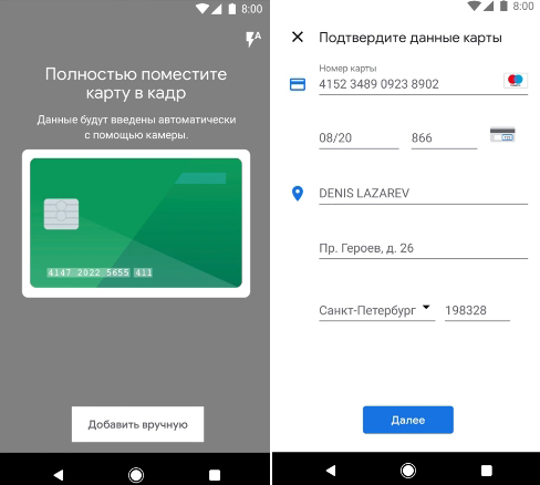 Android Pay добавить карту