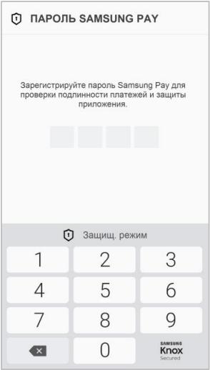 пароль самсунг пей