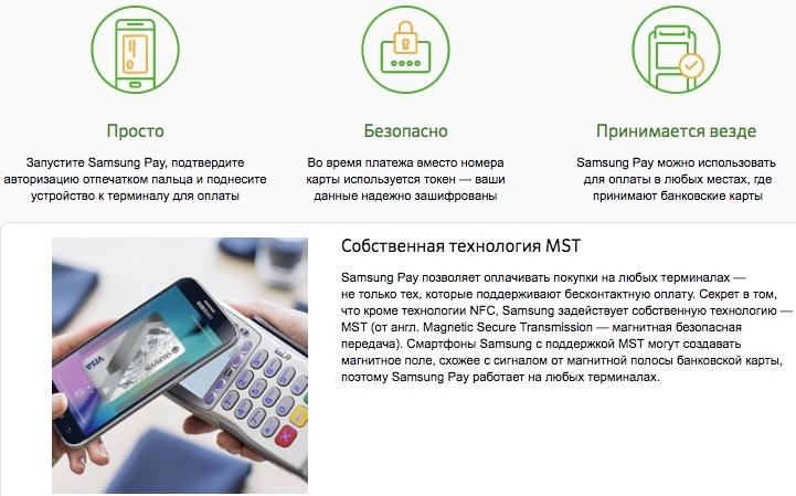 плюсы MST Samsung