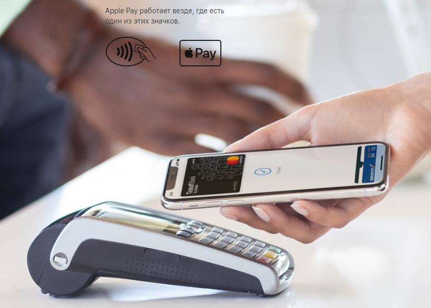 Как оплачивать покупки телефоном iPhone