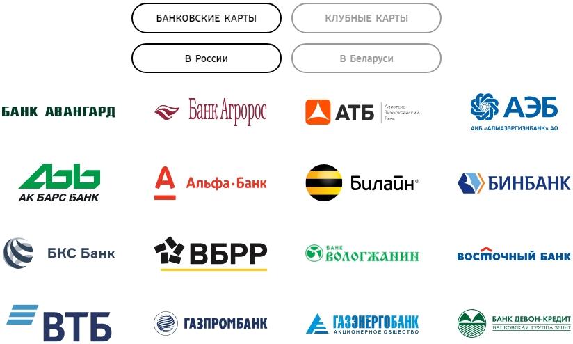список партнеров Samsung Pay