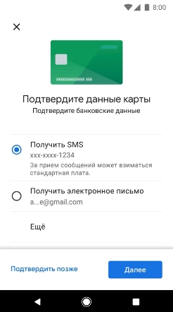 Android Pay ввод кода