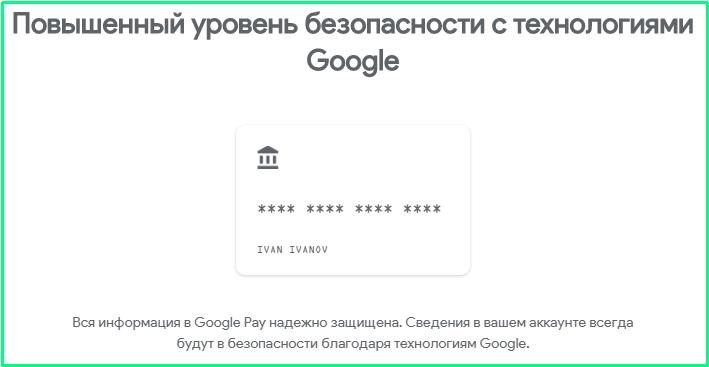безопасность гугл пэй