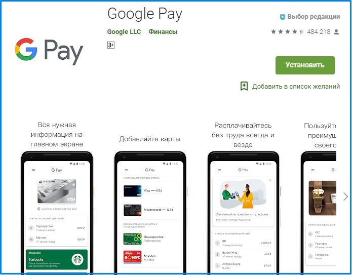 Google Pay установка