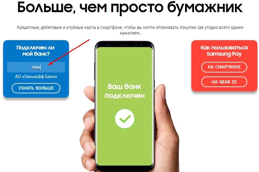 Samsung Pay проверка банка