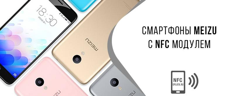 Смартфоны Meizu с NFC модулем