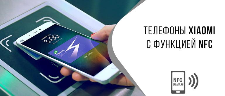 Телефоны Xiaomi с NFC