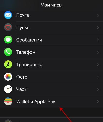 Валлет и Эпл Пей на приложение эппл вотч