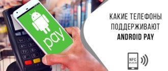 android pay какие телефоны поддерживают