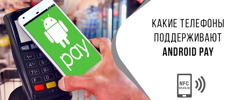 Android pay какие карты поддерживаются