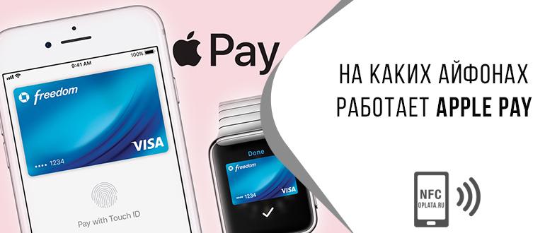 Работает ли на айфон 5s бесконтактная оплата