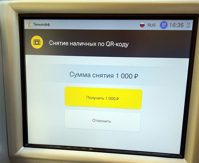 снятие наличных в банкомате по QR коду тинькофф