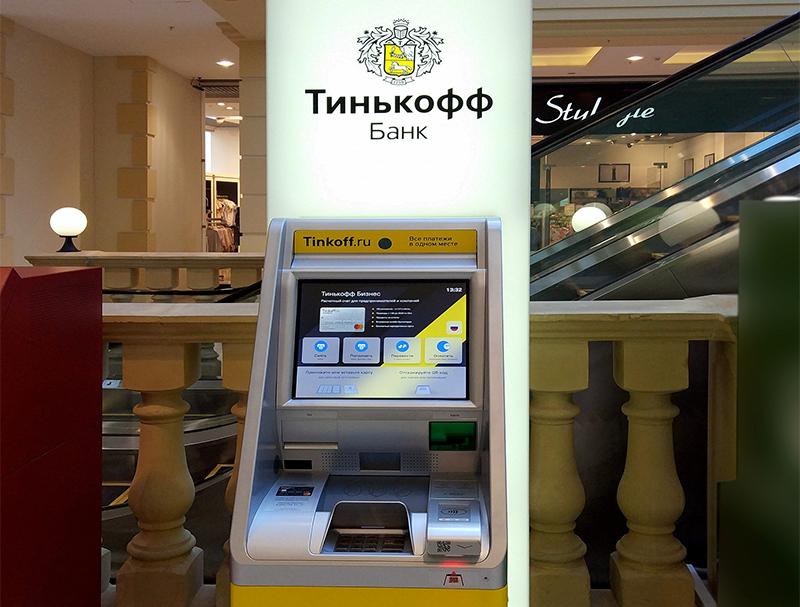 банкомат тинькофф