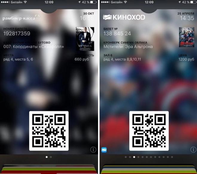 билеты в кино через валлет
