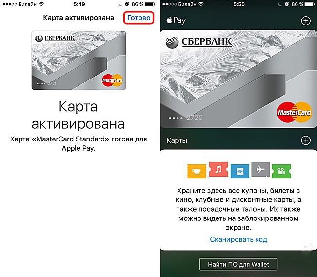 завершение активации карты на подтверждение карты на эппл пей