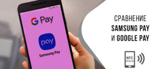 что лучше samsung pay или google pay